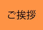 11月28日(土)馬塚商会オープンです!