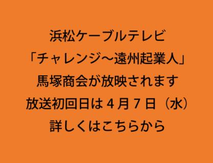 浜松ケーブルテレビ「チャレンジ遠州起業人」で馬塚商会が放映されます